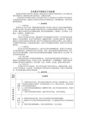 中小学校长专业标准.doc