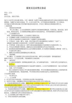 超实用小规模销售公司保密与竞业禁止协议.docx.docx