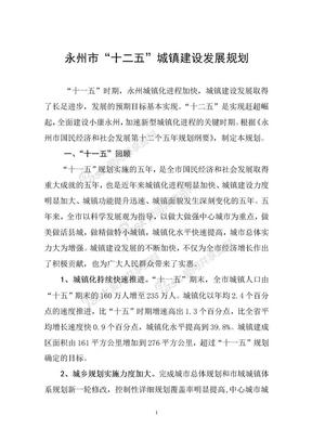 永州十二五城镇建设发展规划.doc