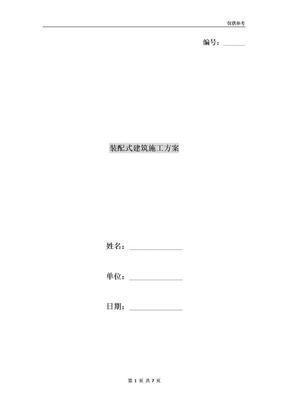 装配式建筑施工方案.doc