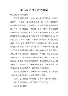 幼儿园感恩节活动教案[范文].docx