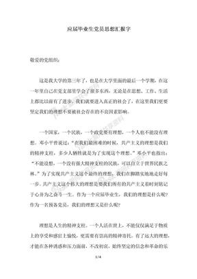 2018年应届毕业生党员思想汇报字.docx
