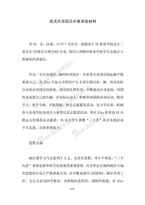 2018年优秀共青团员申报事迹材料.docx