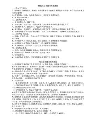 建筑安装工人安全技术操作规程.doc.doc