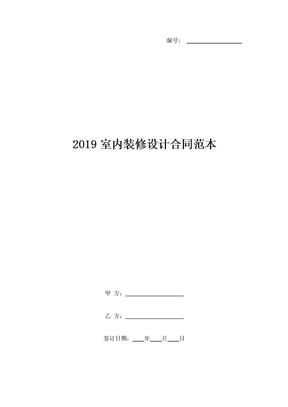 2019室内装修设计合同范本.doc