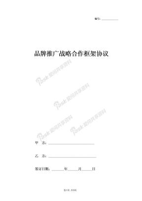 2019年品牌推广战略合作框架合同协议书范本专业版.docx