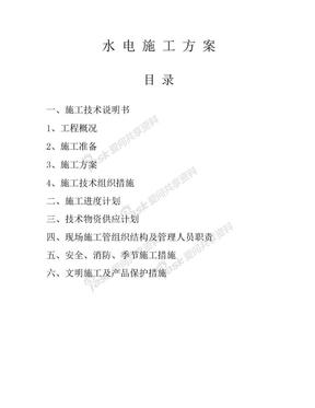 水电施工方案范本[1].doc