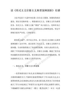 读《形式主义官僚主义典型案例剖析》有感(心得体会).doc