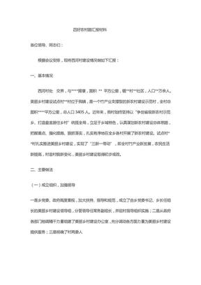 四好農村路匯報材料.doc
