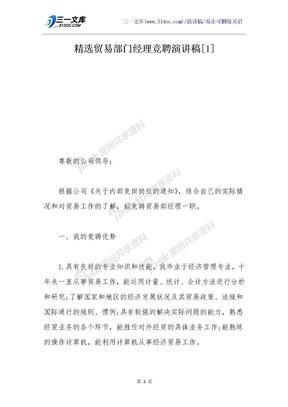精选贸易部门经理竞聘演讲稿[1].docx