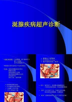 涎腺疾病超声诊断ppt课件(完).ppt