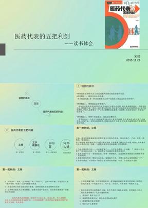 宋媛-医药代表的五把利剑.ppt