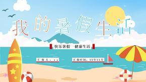可爱卡通我的暑假生活学生暑假安全PPT模板.pptx