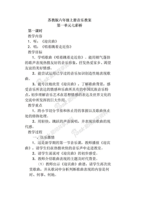苏少版六年级上册音乐教案.doc