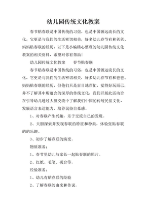 [范本]幼儿园传统文化教案.docx