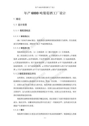 年产6000吨葡萄酒工厂设计论文.doc
