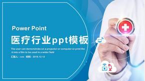 医疗行业汇报ppt模板.pptx