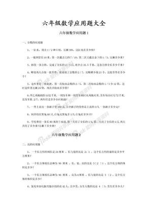 小学数学六年级应用题全集.doc