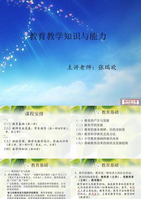 回顾综合教育教学知识与能力 (1).ppt