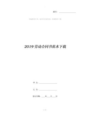 2019劳动合同书范本下载.docx