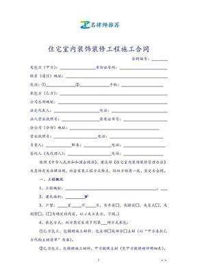 【名律师推荐】住宅室内装饰装修工程施工合同(私人).doc