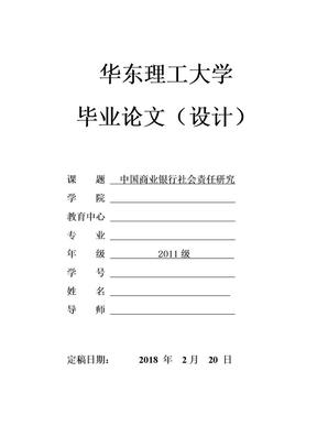 金融学论文:中国商业银行社会责任研究.doc