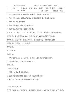 学前班语文下册教案.doc