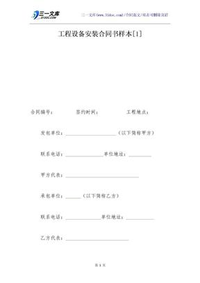 工程设备安装合同书样本[1].docx