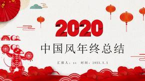 2020鼠年中国风年终工作总结PPT模板.pptx