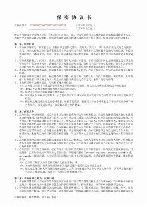 商业保密协议范本.doc