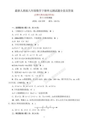 人教版八年级数学下册单元测试题全套及答案.docx