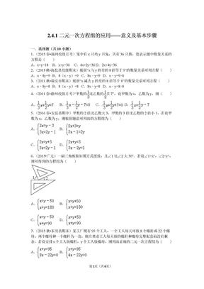 浙教版数学七年级下第二章2.4.1二元一次方程组的应用——意义及基本步骤 配套习题.doc