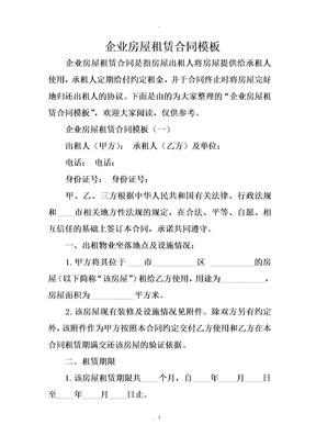 企业房屋租赁合同模板.doc