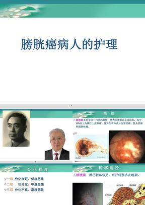 膀胱肿瘤病人的护理  ppt课件.ppt