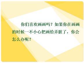 人教版二年级语文下册25课玲玲的画ppt.ppt