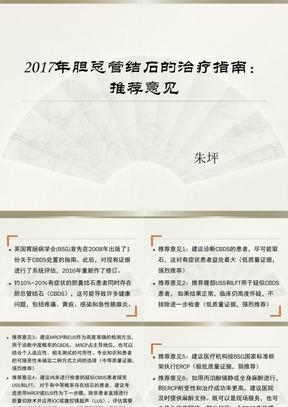 2017年胆总管结石的治疗指南推荐意见.ppt