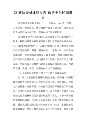 XX政协委员述职报告 政协委员述职报告[范本].docx