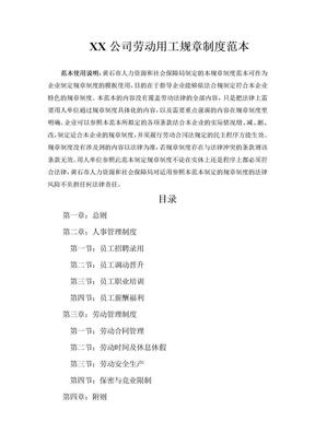 企业劳动用工规章制度范本(通用版).doc