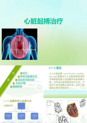 心脏起搏器治疗PPT课件.ppt