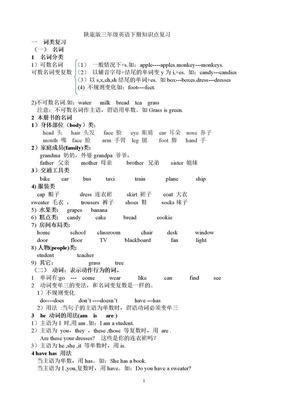 陕旅版三年级英语下册知识点复习.doc