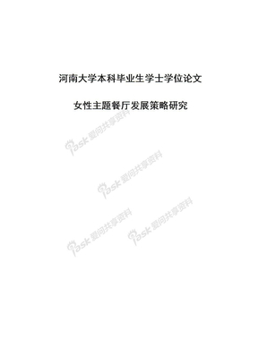 女性主题餐厅发展策略研究学士学位论文.doc