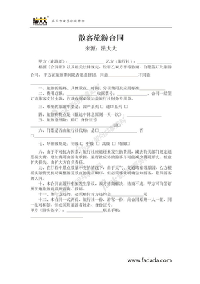 散客旅游合同电子版.doc
