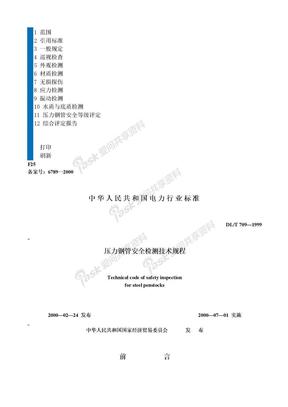 DLT709—1999压力钢管安全检测技术规程.doc