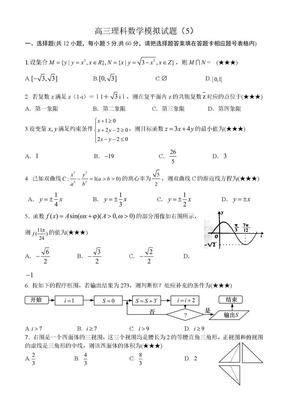 高三理科数学模拟试题(5).doc
