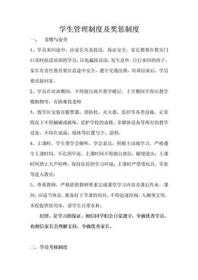 培训班学生管理及奖惩制度.doc