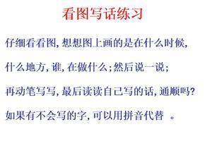 苏教版小学语文一年级上册总复习PPT课件.ppt