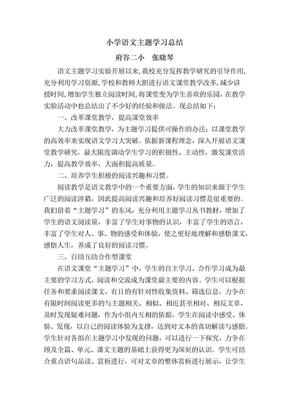小学语文主题学习总结.doc
