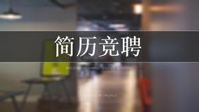 高大上黑色背景个人简历竞聘ppt模板.pptx