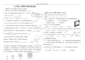新人教版七年级下学期期末考试数学试题_.doc