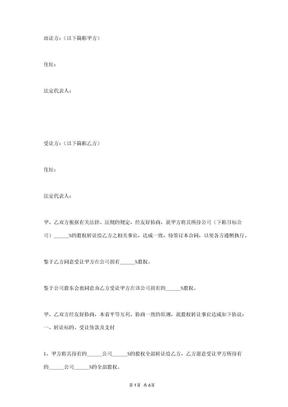 公司之间股权转让合同协议书范本.docx